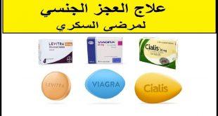 افضل علاج للضعف الجنسي عند مرضى السكر